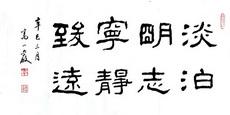 临朐县政协主席_高小岩的作品展示_书画家高小岩作品_价格_高小岩简介_最新作品 ...
