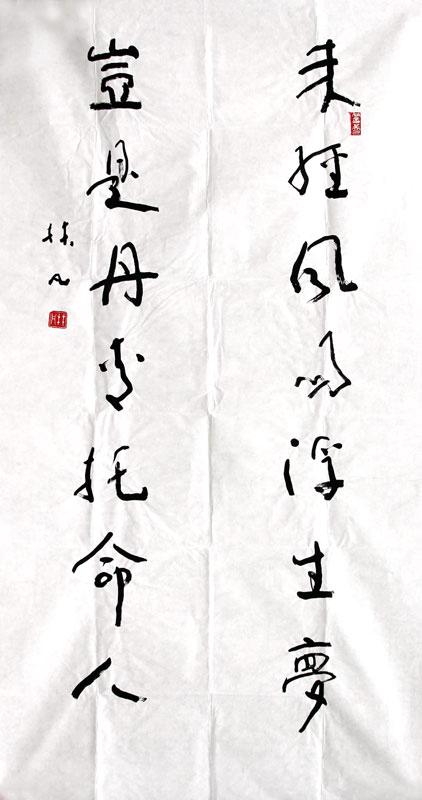 书法家列表 林凡作品(